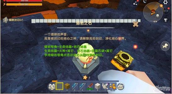 迷你世界熔岩之石是什么