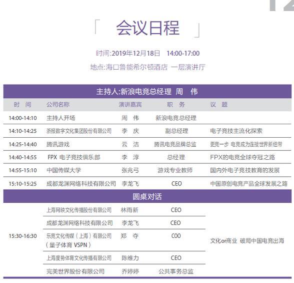 2019年度中国游戏产业年会分论坛日程曝光