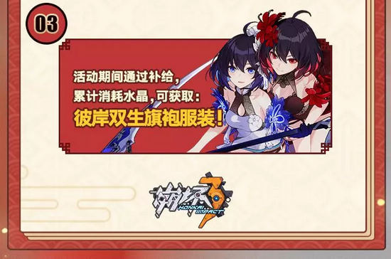崩坏3春节福利预告第三弹