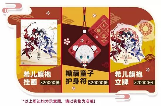 崩坏3春节福利第四弹