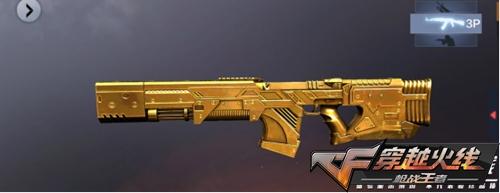 CF手游体验服三把黄金武器全新登陆,你最想要哪一把?