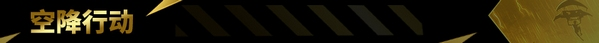 """堡垒之夜V12.10 更新公告 """"补给羊驼""""回归"""