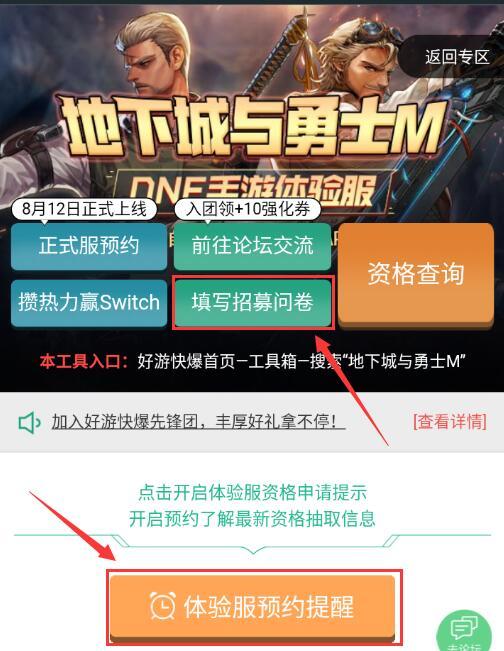 DNF手游体验服下载方法