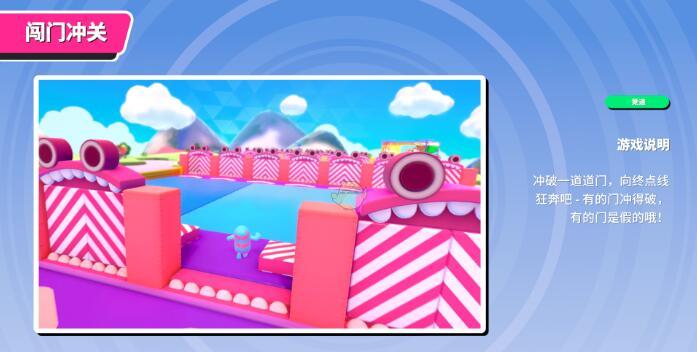 糖豆人淘汰赛手游爬墙技巧