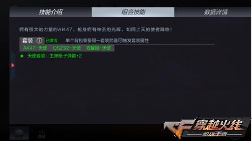 CF手游AK47-天使评测 赏金令超值武器